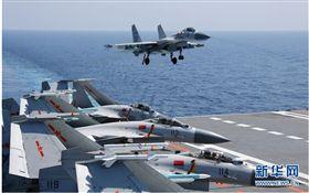 殲-15戰機於遼寧艦演練。(圖/翻攝新華網)