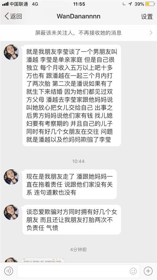 自殺,墮胎,富二代,渣男,女模;杭州,李瑩穎/微博