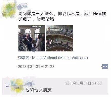 王大陸姜漢娜密遊梵蒂岡。(圖/翻攝自ig、微博)