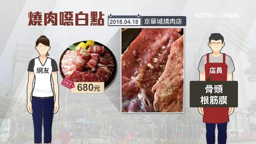 連鎖燒肉肉片冒白點 網友驚:誰敢吃