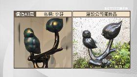 建商仿雕塑18001