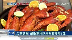 龍蝦季節到1800