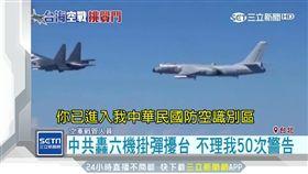 中共戰機掛彈擾台 忽視我50次警告 SOT 中國,中共,轟炸機,空軍,兩岸現狀,軍演,情蒐