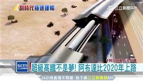 全球第一條超級高鐵 1小時繞台灣1圈