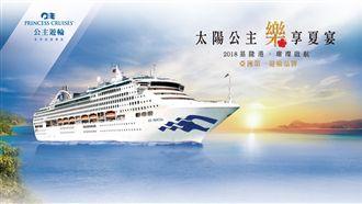 太陽公主號今夏啟航 海上親子樂園!