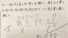 媽媽看到兒子數學考題,覺得題目太陰險。(圖/翻攝爆怨公社)