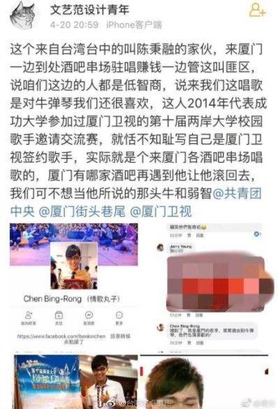 黃安舉報陳秉融台獨/黃安微博