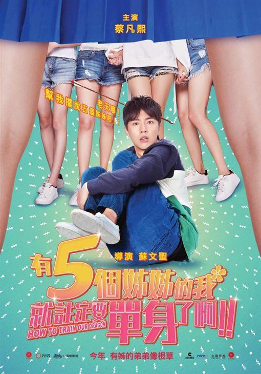 蔡凡熙,謝金燕,有五個姊姊的我就註定要單身了啊(圖/翻攝自臉書)