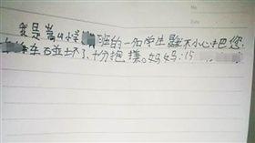 小學生刮到別人的車 誠實留下字條道歉/新華網