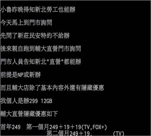 中華電信,鄉民,網友,好康,優惠,吃到飽,優惠專案
