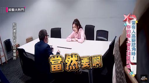 綜藝大熱門,丫頭,/翻攝自YouTube