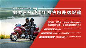 Honda重機慶在台3周年 來店好禮有機會拿頂級安全帽