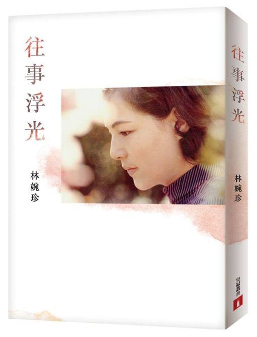 平鑫濤前妻林婉珍回憶錄《往事浮光》。(翻攝自皇冠臉書)