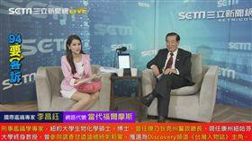 國際鑑識專家李昌鈺在三立94要客訴暢談警界人生