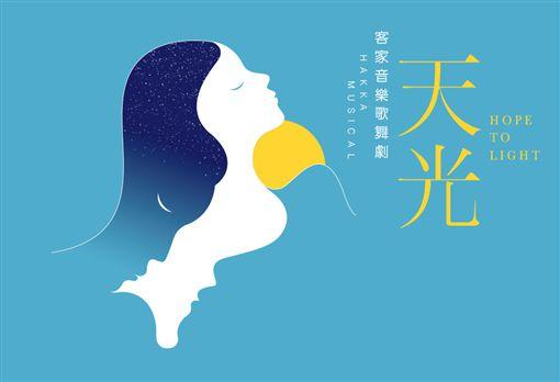 (業配) 客家音樂歌舞劇《天光》-動盪時代唱出希望