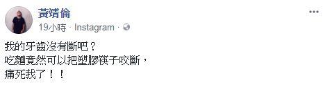 黃靖倫/翻攝自臉書