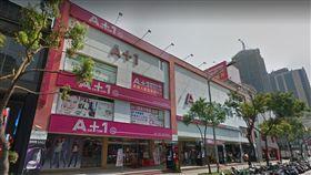 知名精品店「A+1精品百貨」驚傳無預警熄燈 圖/翻攝自Google maps