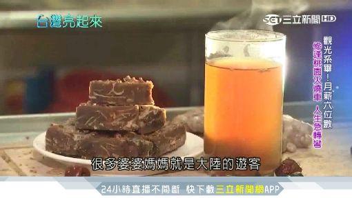 導遊麻吉變創業夥伴 轉行賣手工薑茶糖磚
