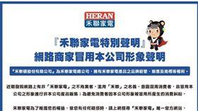 (業配)『HERAN禾聯家電』網路商家冒用本公司形象聲明