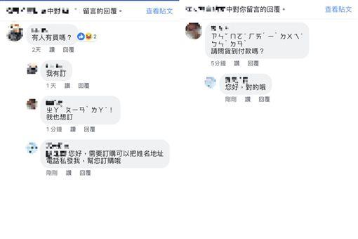 「台灣專屬密碼」偷罵笨蛋防詐騙 網笑翻:ㄅㄆㄇ超厲害!合成圖翻攝自爆怨公社