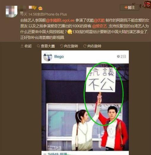 一張抗議不公!李國毅遭舉報台獨 陸劇才開拍就換角 圖翻攝自微博