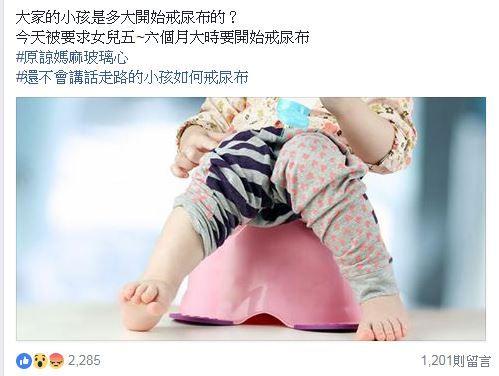 女兒才6個月被逼戒尿布!網友怒「無知最可怕」(圖/翻攝自臉書爆怨公社)