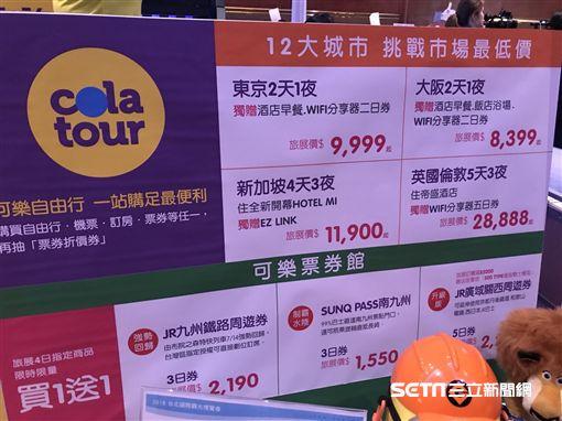 TTE, 台北國際觀光博覽會, 夏季旅展。(圖/記者簡佑庭攝)