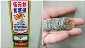 他用洗衣店兌幣機換百鈔 換到「代幣」氣炸:這能洗衣嗎? 圖/翻攝自爆怨公社臉書