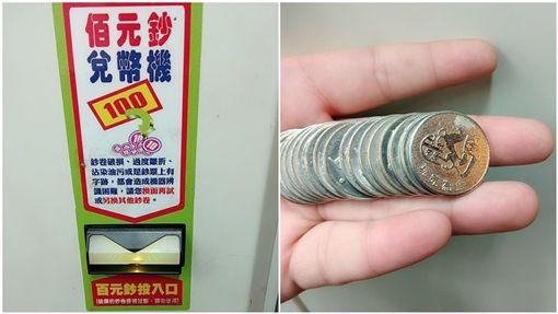 他用洗衣店兌幣機換百鈔 換到「代幣」氣炸:這能洗衣嗎?圖/翻攝自爆怨公社臉書