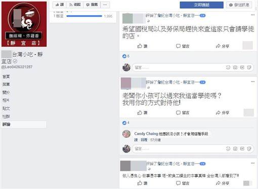 台中連鎖小吃店被爆不付工讀生薪水 臉書被灌1顆星評論/臉書