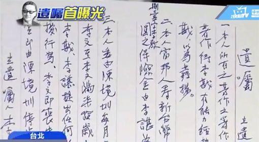 ▲兒子李戡首度公開李敖生前遺囑。(圖/翻攝自YouTube)