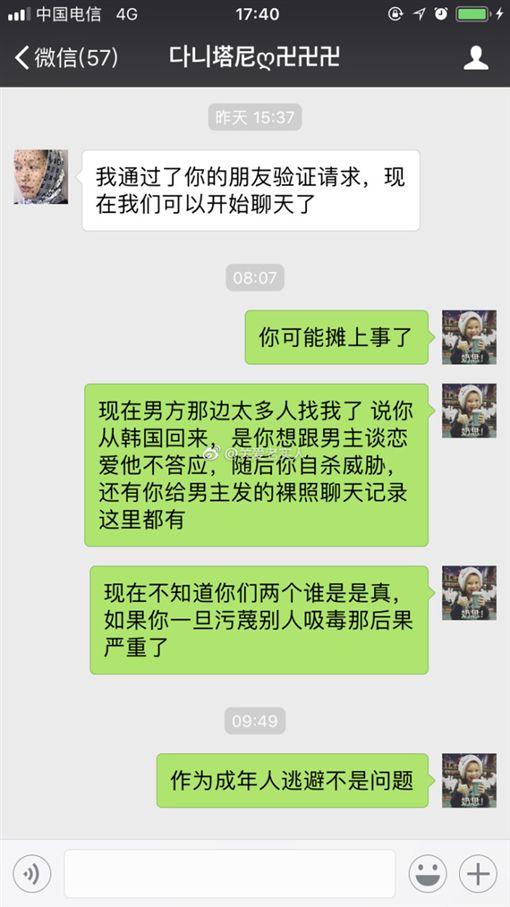 中國大陸女子控訴韓國遊學遭下藥性侵,但是是單戀倒追男不成,自殘逼對方(圖/微博)