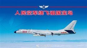 中共空軍繞島遠航(圖/翻攝自空軍發布微博)