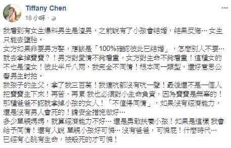 T妹,Tiffany Chen,/翻攝自T妹臉書