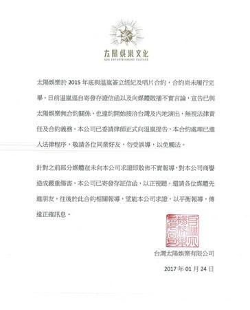 太陽娛樂聲明稿vs嵐圖娛樂聲明稿,溫嵐解約遭求償,北院判求償敗訴。翻攝網路