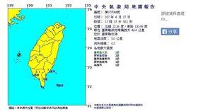台東發生規模4.5地震(圖/氣象局)