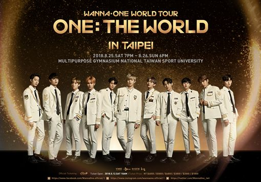 Wanna One/IME提供