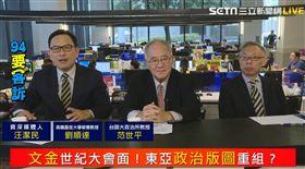 南韓昌信大學榮譽教授劉順達、台師大政治所教授范世平