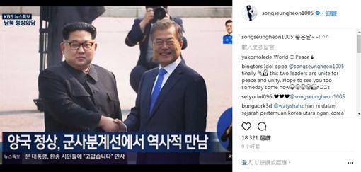 ▲▼宋承憲也在自己的IG貼上兩韓領袖會面的世紀畫面。(圖/翻攝自IG)