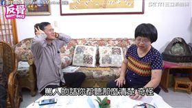 夫妻玩讀唇語遊戲。(圖/翻攝自那對爸媽 The Father&Mother臉書)