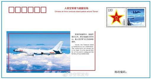 中共繞島巡航發行紀念信封 圖/空軍發布微博