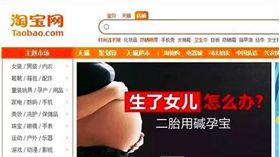 淘寶首頁廣告大版面,遭網友批性別歧視意味濃厚。(圖/翻攝淘寶網站)