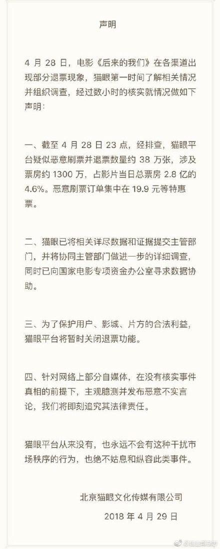 劉若英《後來的我們》票房遭疑出奧步(圖/翻攝自微博)