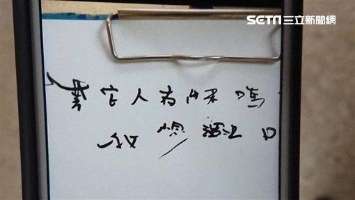 呂宗郁寫紙條、平鎮分隊隊員呂宗郁(翻攝畫面)