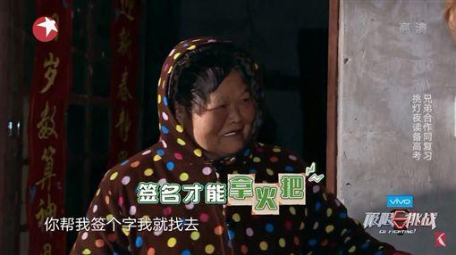 極限挑戰,羅志祥,張藝興/翻攝自上海電視台YouTube
