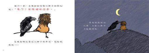 閣林文創,被欺負的小獅子