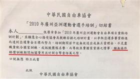 蕭美玉臉書貼出當年的切結書(圖/取自蕭美玉臉書)