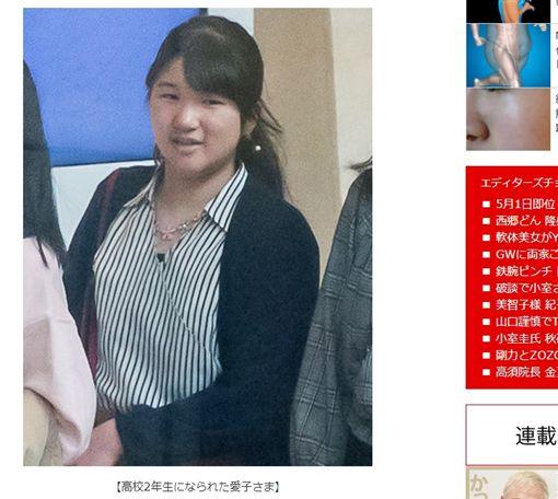 日本,皇太子,德仁親王,愛子公主,爆瘦,厭食症,圓潤(圖/翻攝自NEWS ポストセブン)