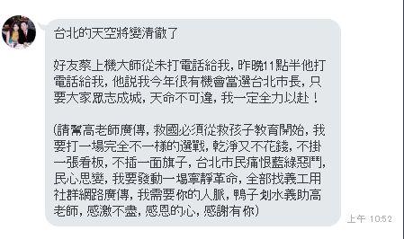 高國華(圖/讀者提供)