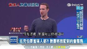 臉書衝交友1700